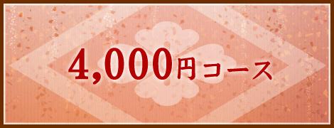 4000円lコース